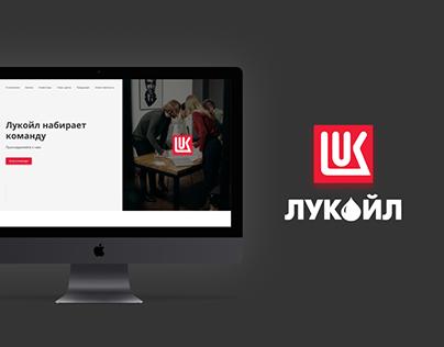"""Редизайн сайта с вакансиями компании """"Лукойл"""