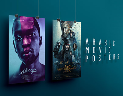 Arabic Movie Posters