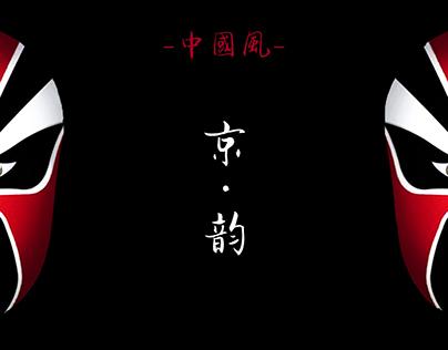 2017.6--【中國風—京·韵】搜狗輸入法皮肤
