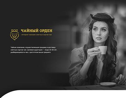 Интернет-магазин элитных сортов чая/ Online store