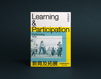 Learning & Participation (Performing Arts) Pamphlet