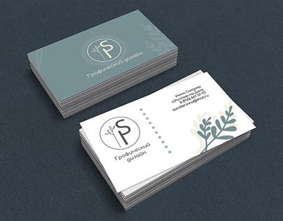 Визитки/ business card