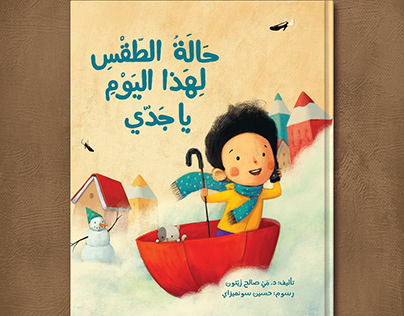CHILDREN'S BOOK | Weather for Today, Grandpa