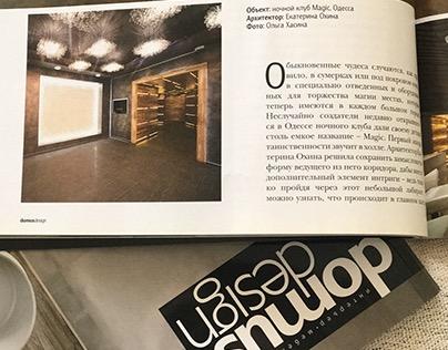 Публикация готового интерьера в журнале Domus Design