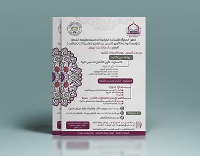 اعلان مقرأة قرآنية