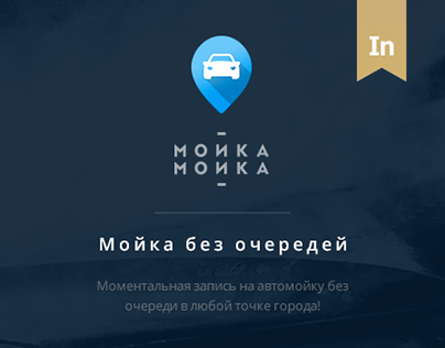 МойкаМойка