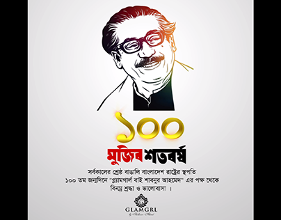Mujib 100 Year Celebration