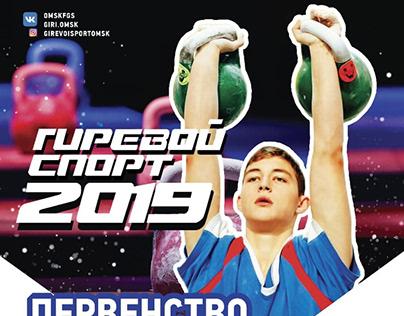 Плакат для первенства по гиревому спорту 2019.
