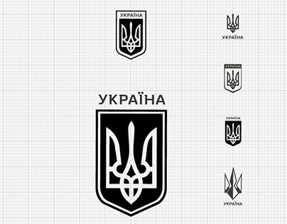 Logo Ukraine Trident Shirt
