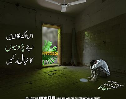 Image Manipulation | Coronavirus Lockdown Hunger