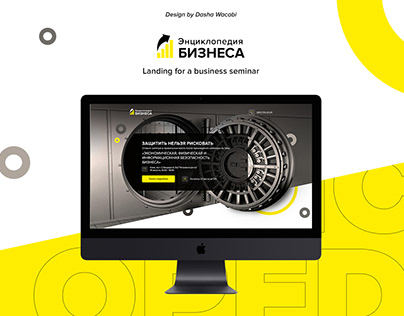 ENCYCLOPEDIA OF BUSINESS seminar - Landing page