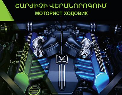 Poster`Car Mechanic