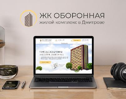 Сайт жилого комплекса / Real estate site