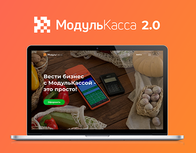 Website redesign for МодульКасса
