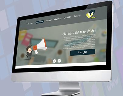 Masya Website | موقع ماسية