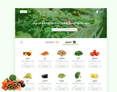 Grocery website