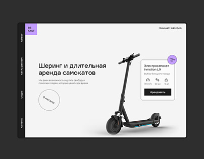 Sharing electric scooters - Website