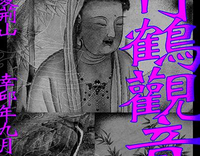 2018「荊山經典・文創藝術獎」海報投稿 / 平面設計