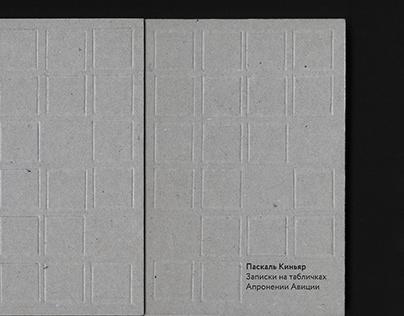 On Wooden Tablets: Apronenia Avitia
