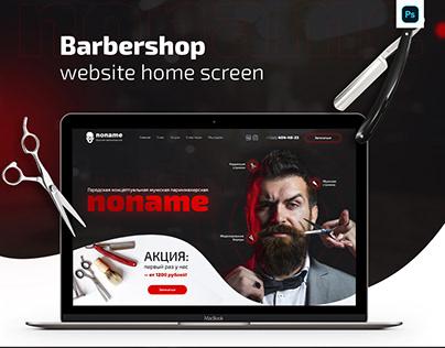 Barbershop website home screen