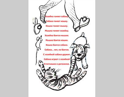 poem by Vladimir Gruzdev