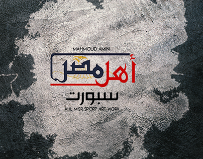 Ahl Misr Sport Art Work