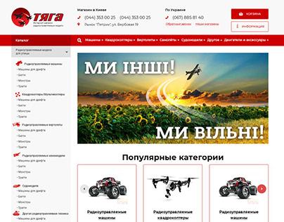 Tyaga Shop RCcars Qcopters