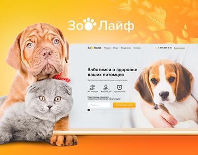 Ветеринарная клиника. Web-site.