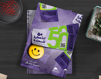 50 Ticket Book Cover