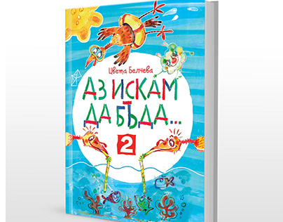 Illustraton & cover design