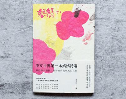 Mom+1 - Poetry Design