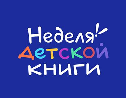 """Логотип для """"Недели Детской Книги"""""""