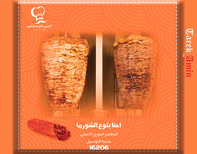 Inas El Demshky Social Media Posts Ad project - shawrma