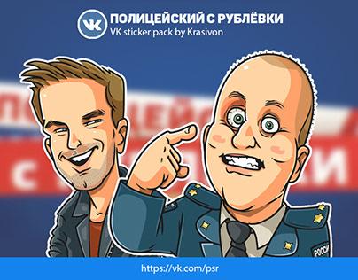 Stickers : Полицейский с Рублёвки