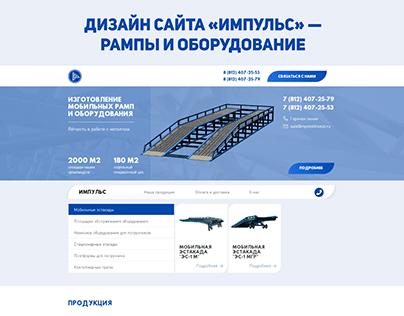 """Дизайн сайта """"Импульс"""" - рампы и оборудование"""