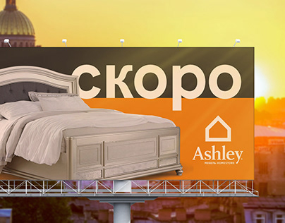 Billboard Design for Ufa, Russia | Ashley Furniture