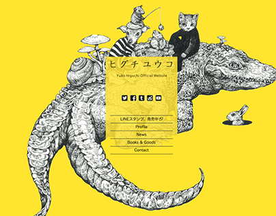 Yuko Higuchi Official Website