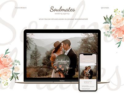 Landing page | Агентство по организации свадеб