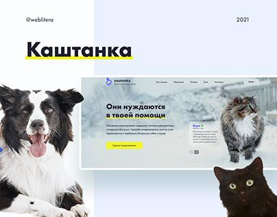 """Благотворительный фонд для животных """"Каштанка"""""""