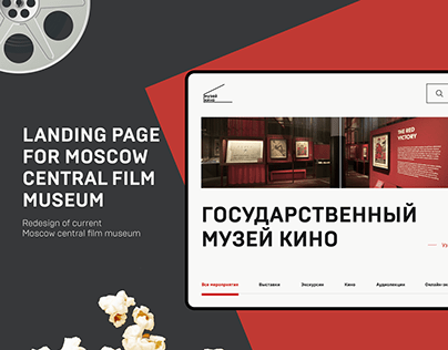Website for Moscow Central Film Museum