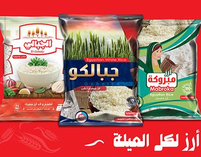 أرز جبالكو - Gabalco Rice Branding & Packaging