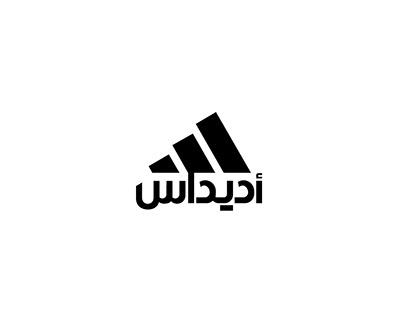 Adidas Arabic Logo