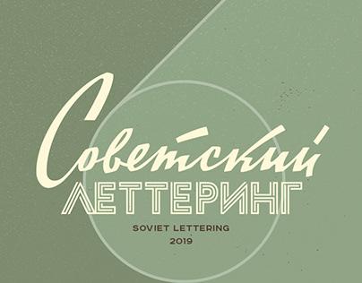 ☭ Retro Soviet lettering. v.6