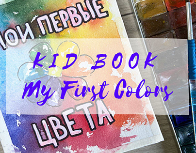 """Kid book """"My First Colors"""""""