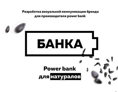 Power Bank Production's Branding