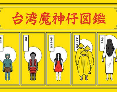 [資訊圖表] 台灣魔神仔圖鑒