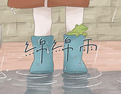綿綿雨 Rainy Season | 2D Animation