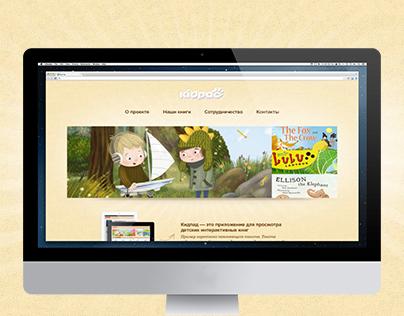 KidBook's promo site