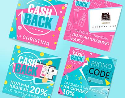 Реклама Cash Back Christina