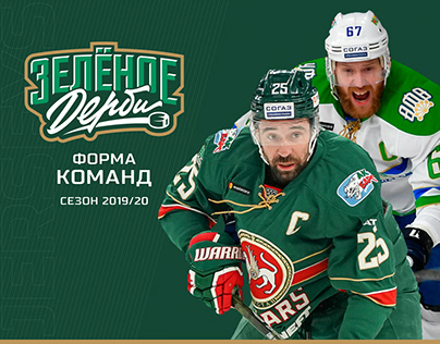 Green derby jerseys for Ak Bars and Salavat Yulaev